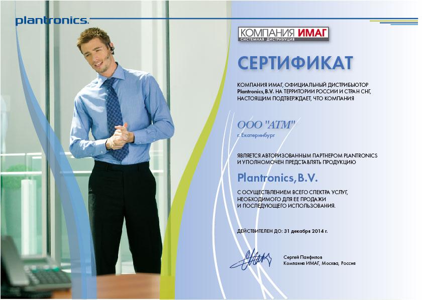 Cert_Plantronics2013_ATM.jpg